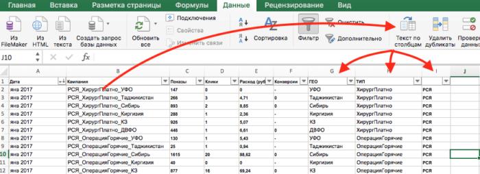 Excel разбить по столбцам